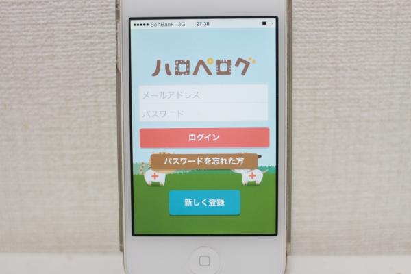 ペットの健康管理アプリ「ハロペログ」の口コミ評価!スマホ初心者向け!