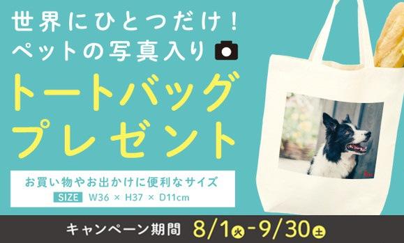 【9月末まで】世界に1つだけ!ペットの写真入りトートバッグキャンペーン実施中!