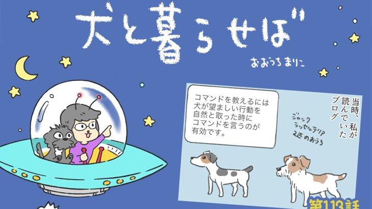 犬と暮らせば【第113話】「エマのオスワリ」