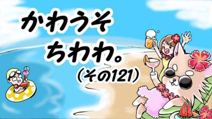 かわうそちわわ。(121) 夏のお肉祭り