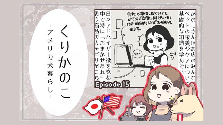 くりかのこ アメリカ犬暮らし【第20話】「プロたち 」