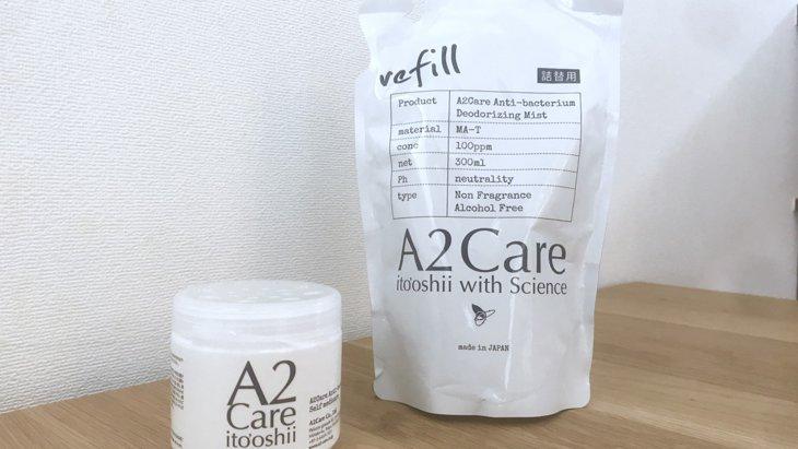 万能消臭剤「A2care」でペットにも人にも優しい臭い対策!