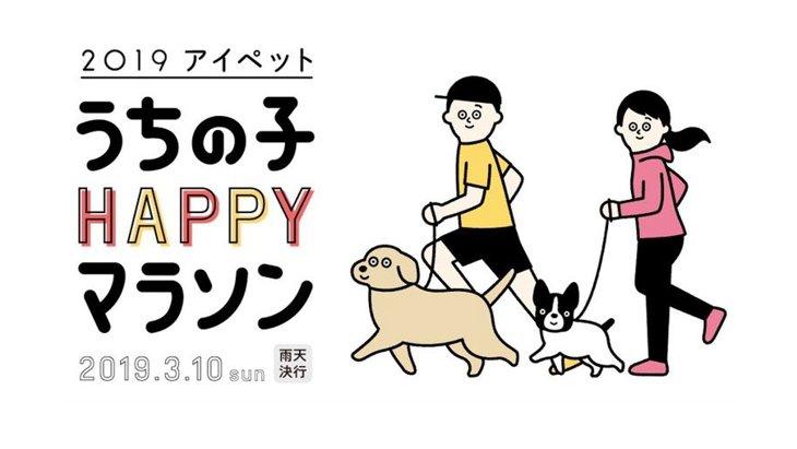 【日本最大級のドッグマラソン】うちの子HAPPYマラソン開催in千葉