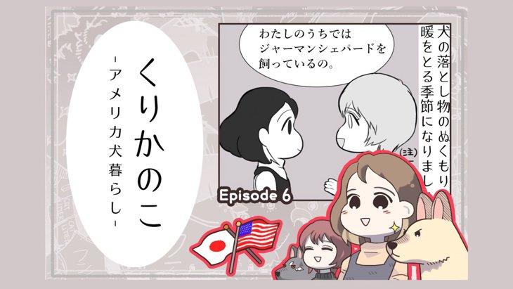 くりかのこ アメリカ犬暮らし【第6話】「ヒミツのマイダーリン」