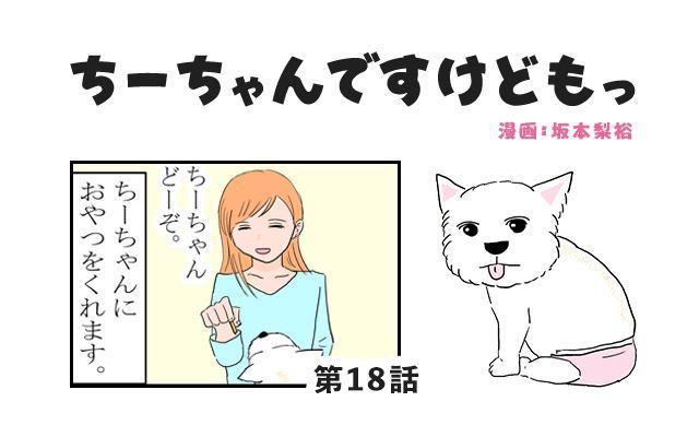 ちーちゃんですけどもっ【第18話】「おやつ大好きな犬」