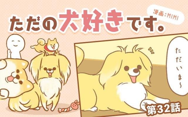 ただの犬好きです。【第32話】「お出迎え…?」