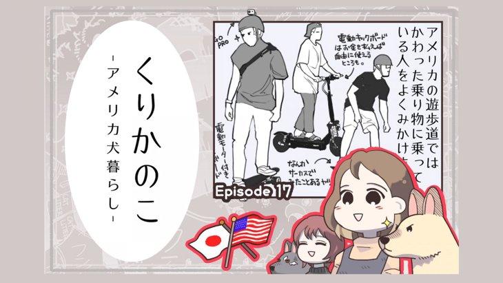 くりかのこ アメリカ犬暮らし【第17話】「散…歩」