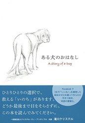 「ある犬のおはなし~殺処分ゼロを願って」は命について考える絵本