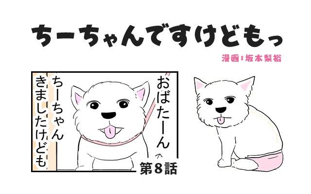 ちーちゃんですけどもっ【第8話】マウスtoマウス