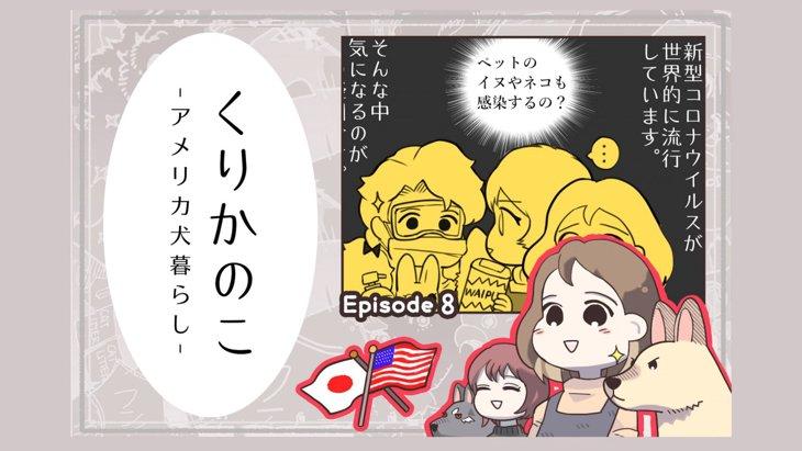 くりかのこ アメリカ犬暮らし【第8話】「犬とコロナ」