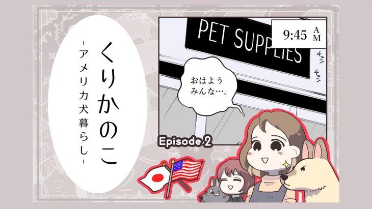 くりかのこ アメリカ犬暮らし【第2話】「パピー式目覚まし」