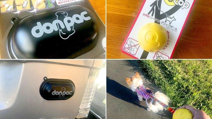 車内の犬のウンチを画期的に処理する「ドンパック」開封レビュー♪あわせて使いたいセーフティグリップも!