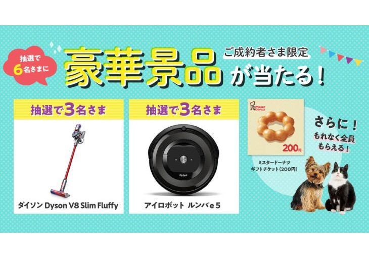 【締切間近!】ペット保険お申込で大人気家電が当たる!