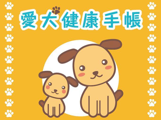 配布を希望する行政で『愛犬健康手帳』を無償配布中!愛犬版の母子手帳を健康管理に役立てよう