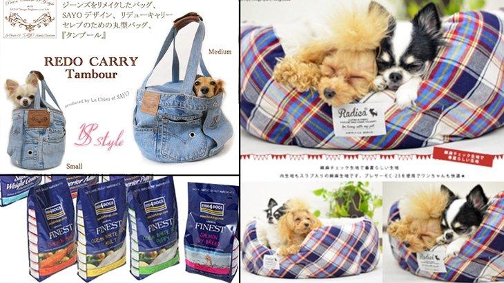 犬好きさん必見!犬服・グッズ・デンタルケアなど私のイチ押しブランド!(まとめ)
