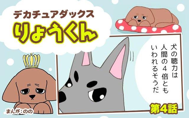 デカチュアダックスりょうくん【第4話】「犬の聴覚」