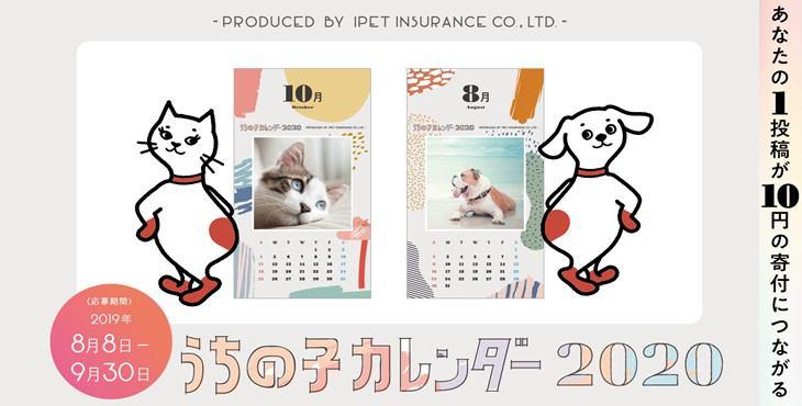 【愛犬の写真を投稿してカレンダーモデルになろう!】