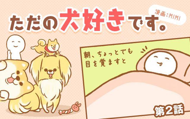 ただの犬好きです。【第2話】「いえーい♪おはよう♪」