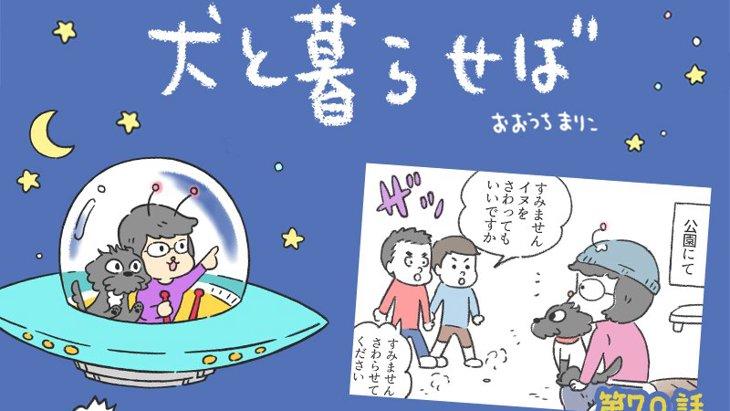 犬と暮らせば【第70話】「集え!エマレンジャー!」
