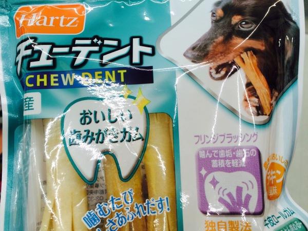 犬のおすすめのおやつ「チューデント」クチコミ!歯磨きガムでデンタルケア