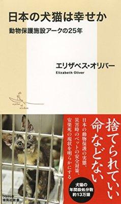 日本のペット事情について書かれている本『日本の犬猫は幸せか』とは?