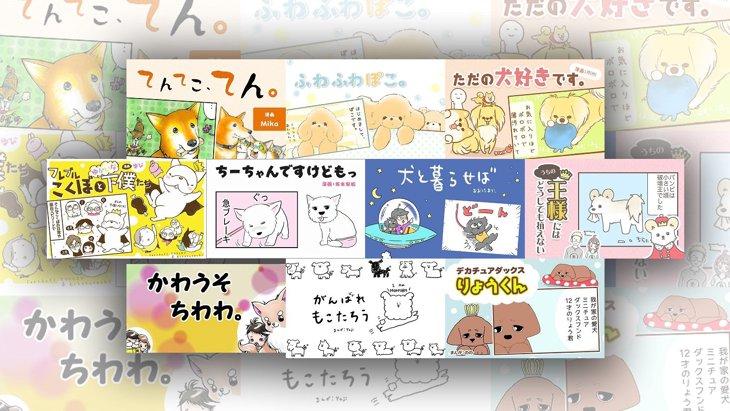 犬の漫画特集★全大好評連載中の10作品を一挙ご紹介!