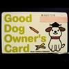 わんちゃん大好きなあなたへ…犬に詳しくなれる資格を取ってみませんか?