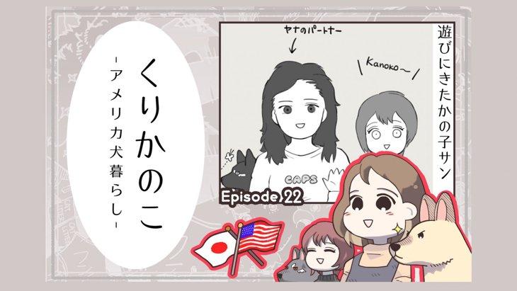 くりかのこ アメリカ犬暮らし【第22話】「毛と共に生きる」