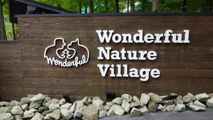 感染防止対策で新システム導入!安心して楽しめる犬の楽園「Wonderful Nature Village」