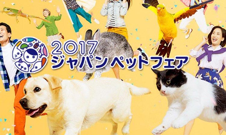 Let's Go!ジャパンペットフェア2017