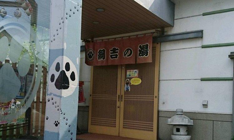 愛犬と一緒に入れる温泉『綱吉の湯』ってどんなところ?