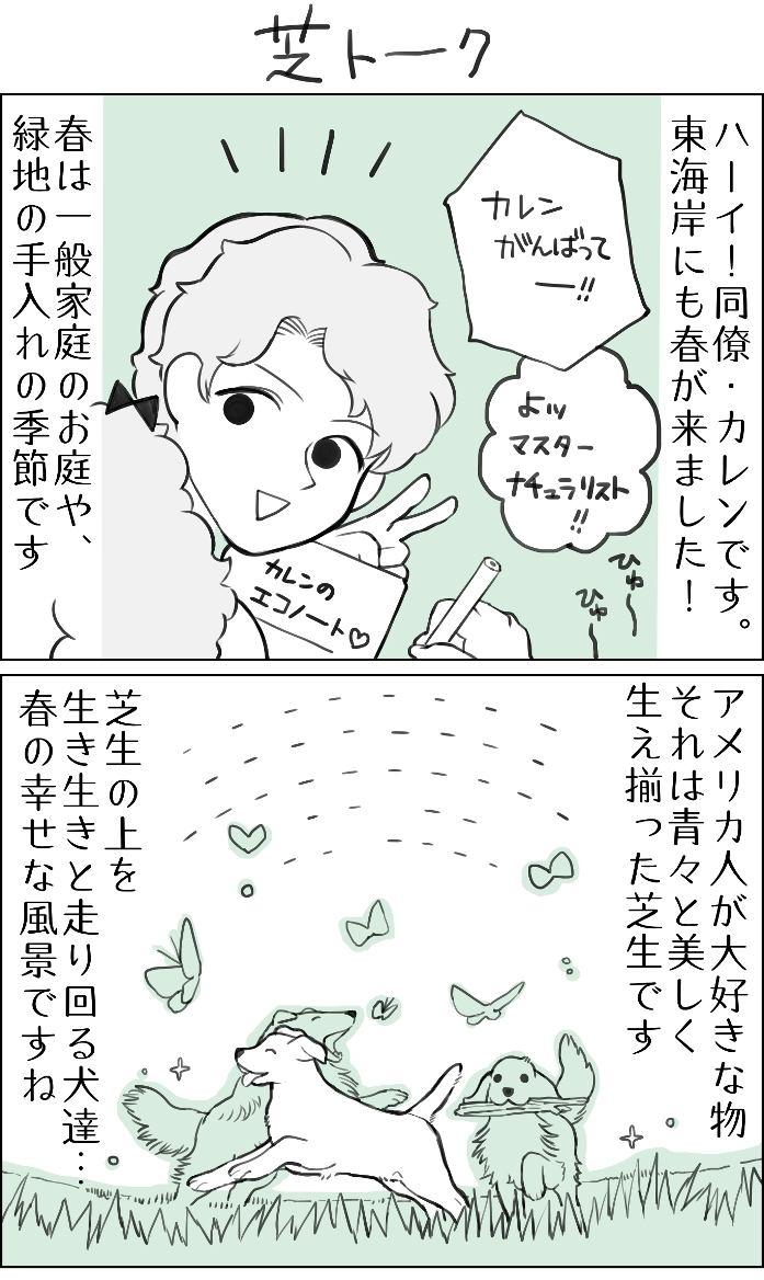 くりかのこ アメリカ犬暮らし第12話1枚目
