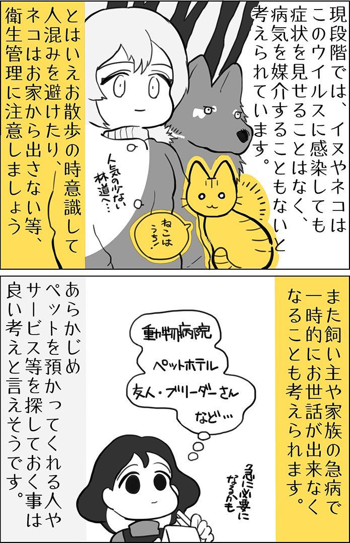くりかのこ アメリカ犬暮らし第8話2枚目