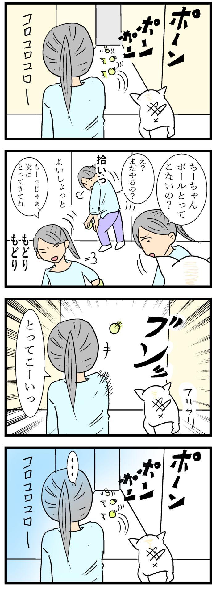 ちーちゃんですけどもっ【第99話】2