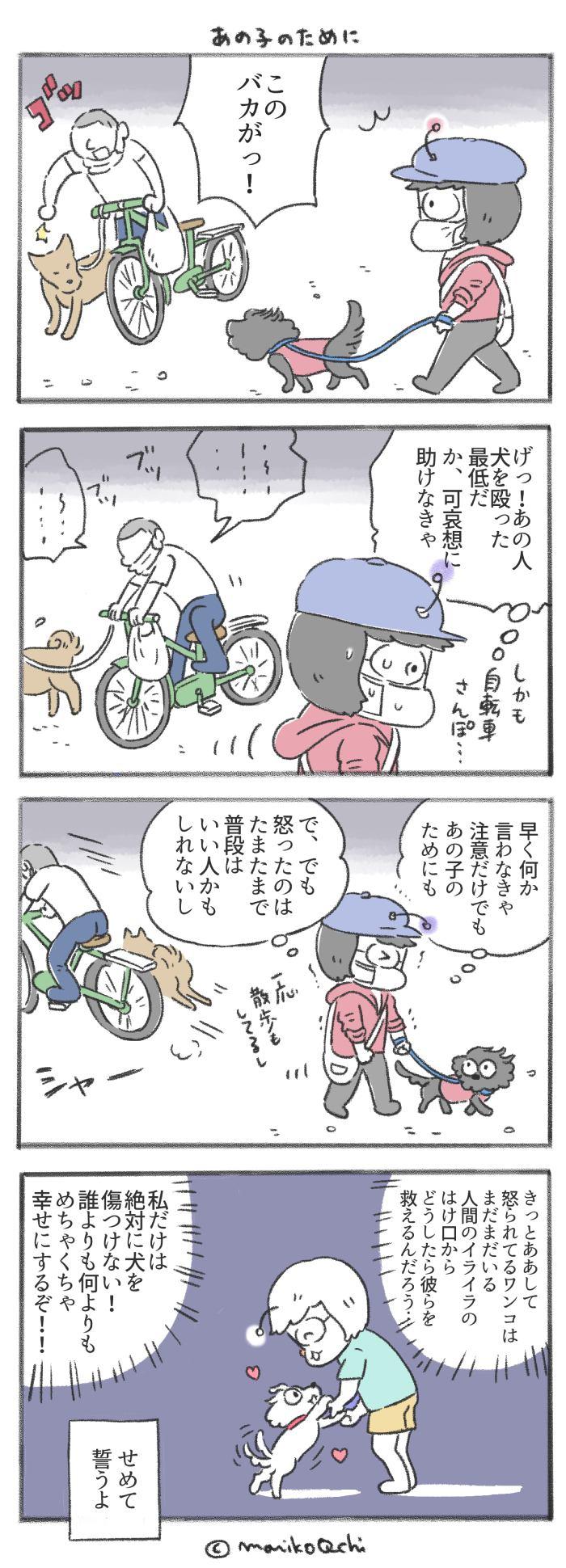 犬と暮らせば【第207話】