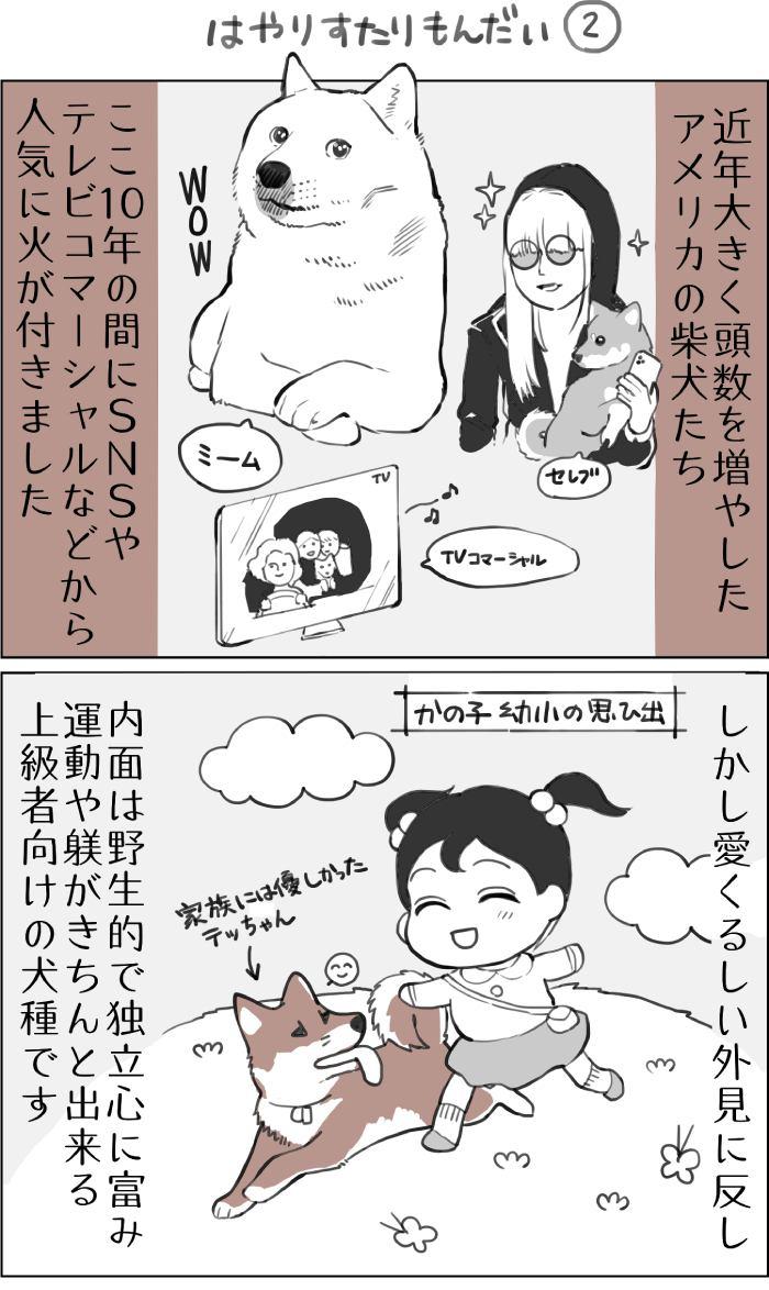 くりかのこ アメリカ犬暮らし第28話1枚目