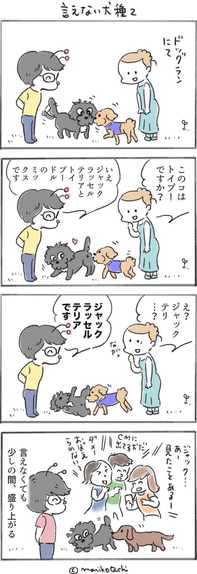 犬と暮らせば第19話