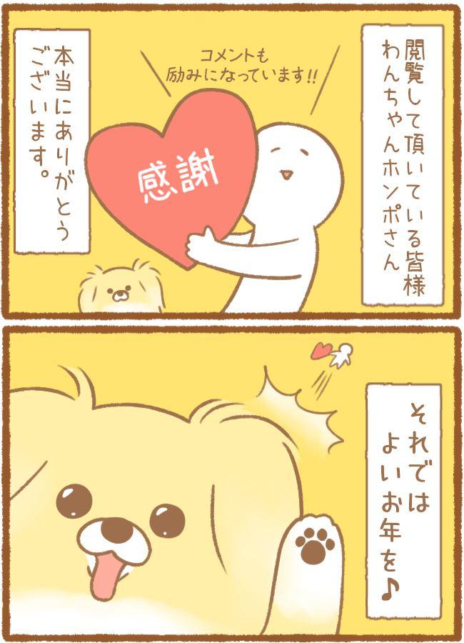 ただの犬好きです。84話3