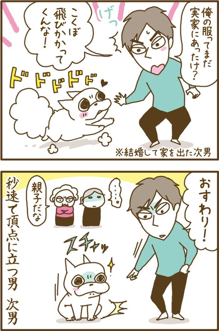フレブルこくぼ第45話2枚目