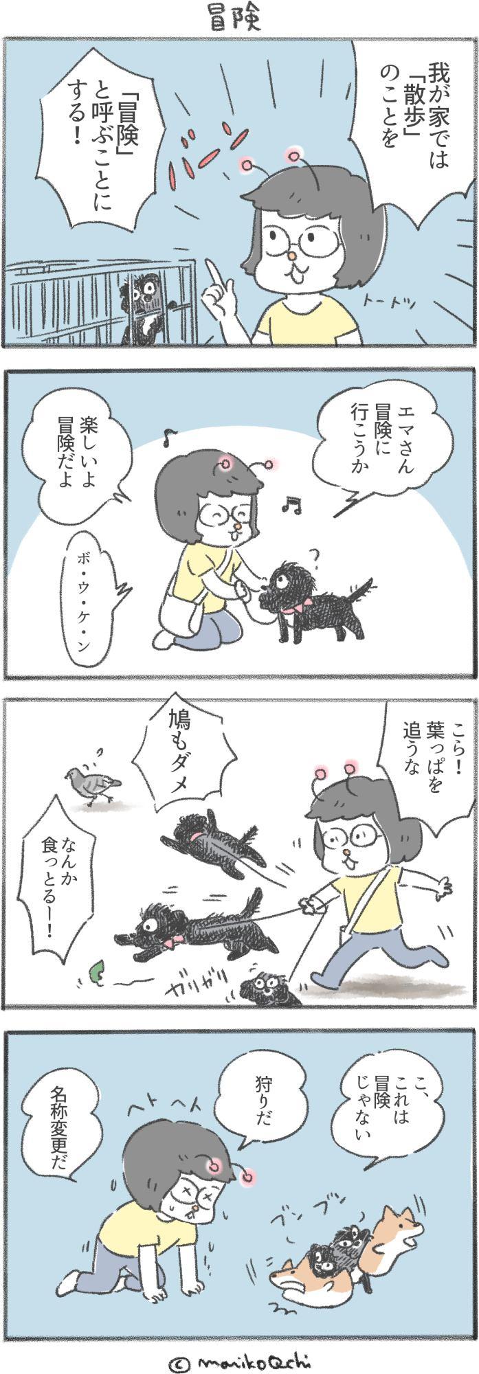 犬と暮らせば第117話