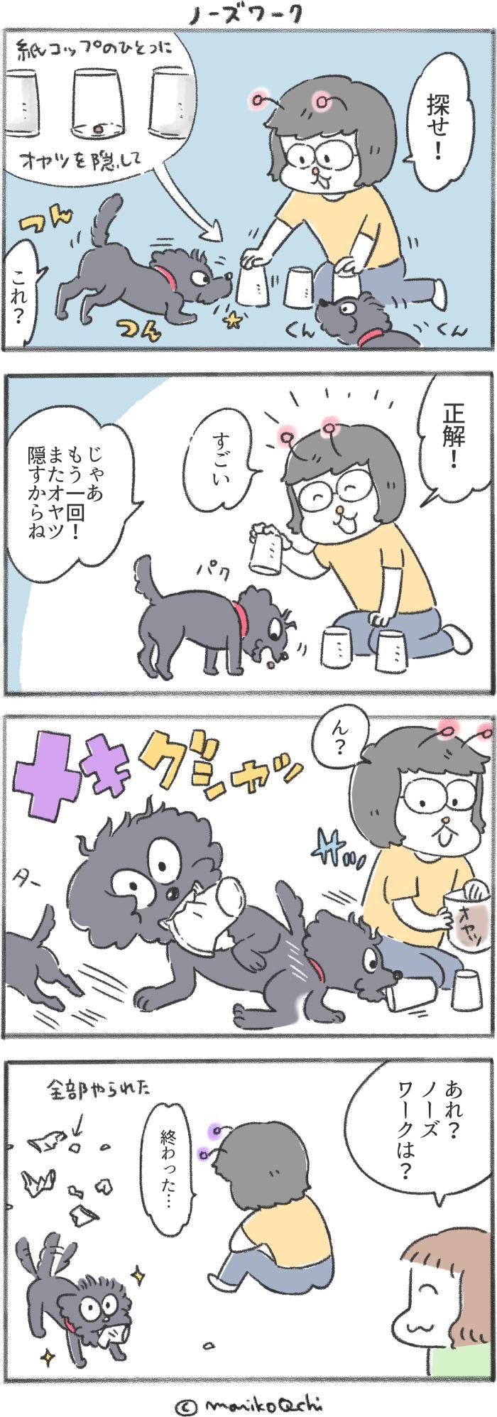 犬と暮らせば【第196話】