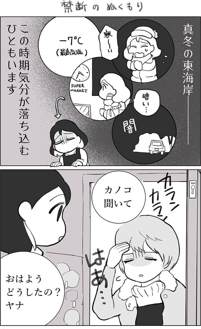 くりかのこ アメリカ犬暮らし 第5話1枚目