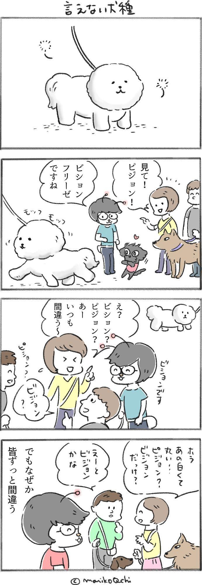 犬と暮らせば第15話