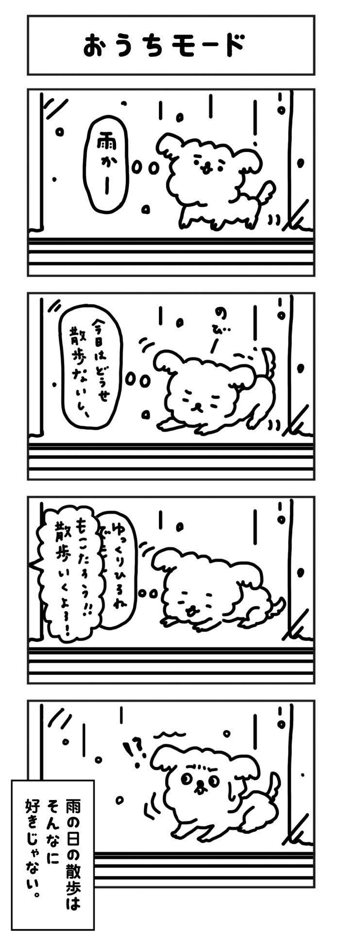 がんばれ もこたろう【第104話】