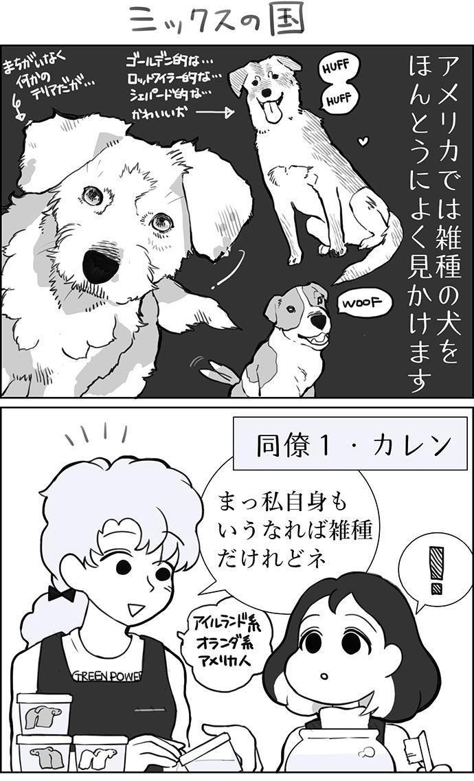 くりかのこ アメリカ犬暮らし 第4話1枚目