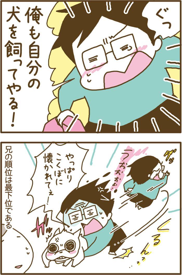 フレブルこくぼ第43話2枚目