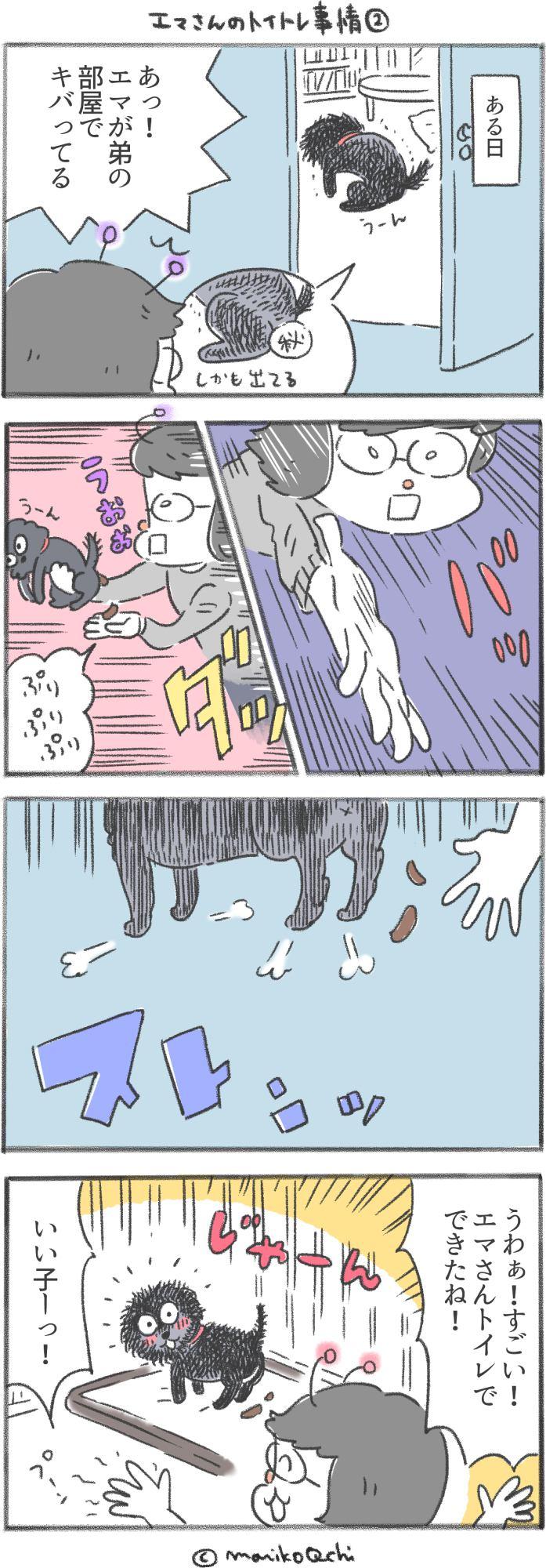 犬と暮らせば 第147話