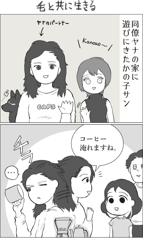 くりかのこ アメリカ犬暮らし第22話1枚目