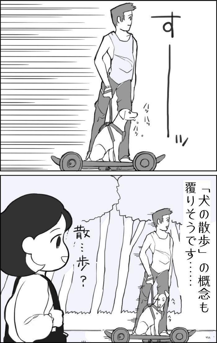 くりかのこ アメリカ犬暮らし第17話2枚目
