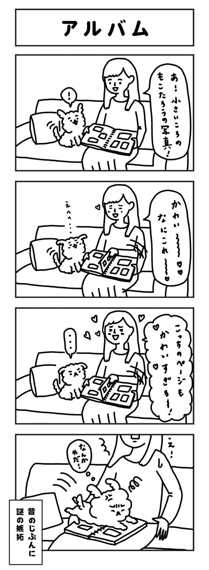 がんばれ もこたろう【第98話】